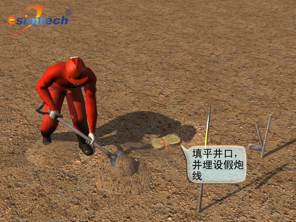 地震勘探涉爆作业安全技术